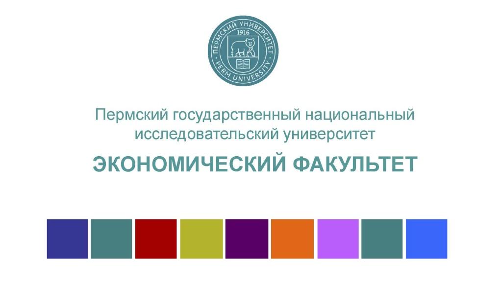 Презентация ЭФ. 2018_Страница_01.jpg